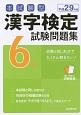 本試験型 漢字検定 6級 試験問題集 平成29年