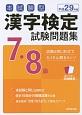 本試験型 漢字検定 7・8級 試験問題集 平成29年