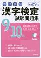 本試験型 漢字検定 9・10級 試験問題集 平成29年