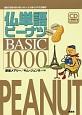 仏単語ピーナツBASIC 1000