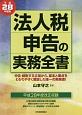法人税申告の実務全書 平成28年