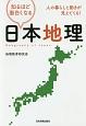 知るほど面白くなる日本地理 人の暮らしと動きが見えてくる!