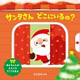サンタさんどこにいるの? あかちゃんがよろこぶうごくえほん