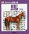 馬 手のひら図鑑7