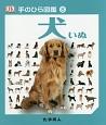 犬 手のひら図鑑8