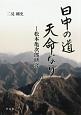 日中の道 天命なり-松本亀次郎研究-