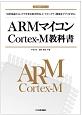 ARMマイコンCortex-M教科書 ARM教科書シリーズ 基礎知識からIoTで重要な低消費電力/セキュリティ