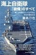 海上自衛隊「装備」のすべて