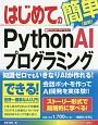はじめてのPython AIプログラミング BASIC MASTER SERIES481