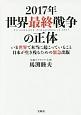 世界最終戦争の正体 2017 いま世界で本当に起こっていること日本が生き残るため