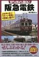 知れば知るほど面白い阪急電鉄