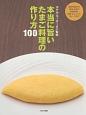 本当に旨いたまご料理の作り方100 西洋料理から中国・エスニック、和食・日本の家庭料理