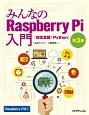 みんなのRaspberry Pi入門<第3版>