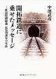 開拓鉄道に乗せたメッセージ 鉄道院副総裁 長谷川謹介の生涯