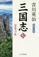 三国志 望蜀の巻 (7)