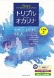 トリプルオカリナ コンサートレパートリー 名曲編 お手本演奏&ピアノ伴奏CD付 (1)