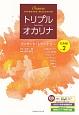トリプルオカリナ コンサートレパートリー 名曲編 お手本演奏&ピアノ伴奏CD付 (2)
