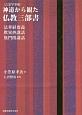 神道から観た仏教三部書 法華経要義・歎異抄講話・無門関講話