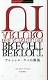 アルトゥロ・ウイの興隆 AKIRA ICHIKAWA COLLECTION4