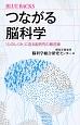 つながる脳科学 「心のしくみ」に迫る脳研究の最前線