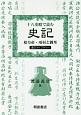 十八史略で読む史記 始皇帝・項羽と劉邦 漢文ライブラリー