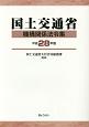 国土交通省 機構関係法令集 平成28年