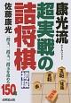 康光流 超実戦の詰将棋 初段 一段玉、二段玉、三段玉を攻める150題