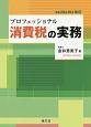プロフェッショナル消費税の実務<改訂> 平成28年10月