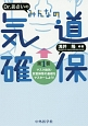 Dr.あさいのみんなの気道確保 マスク換気・気管挿管の基礎をマスターしよう! (1)