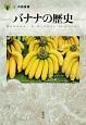 バナナの歴史 「食」の図書館
