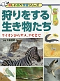 狩りをする生き物たち ライオンからサメ、クモまで 楽しい調べ学習シリーズ