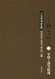 漢字字體史研究 字体と漢字情報 (2)