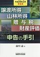譲渡所得 山林所得 贈与税 財産評価 申告の手引 平成29年3月申告用