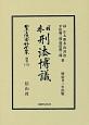 日本立法資料全集 別巻 日本刑法博議<復刻版> (1132)