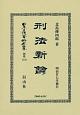 日本立法資料全集 別巻 刑法新論<復刻版> (1133)