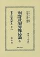 日本立法資料全集 別巻 刑罰及犯罪豫防論 全<復刻版> (1134)