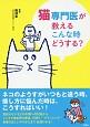 猫専門医が教えるこんな時どうする?