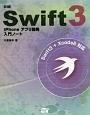 詳細!Swift3 iPhoneアプリ開発 入門ノート<Swift3 + Xcode8対応版>
