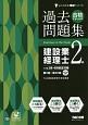 合格するための過去問題集 建設業経理士 2級<第8版> 2017年3月・9月検定対策 よくわかる簿記シリーズ