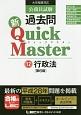 公務員試験 過去問 新・Quick Master 行政法<第6版> 大卒程度対応(12)