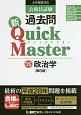 公務員試験 過去問 新・Quick Master 政治学<第6版> 大卒程度対応(15)