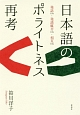 日本語のポライトネス再考 発話行為・発語媒介行為・相互行為