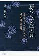 『坊っちゃん』の夢 名作『坊っちゃん』に秘められた漱石の暗号と夢の数々