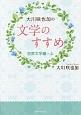 大川咲也加の文学のすすめ 世界文学編(上)