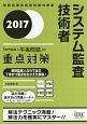 システム監査技術者 「専門知識+午後問題」の重点対策 2017