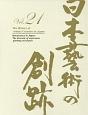 日本藝術の創跡 (21)