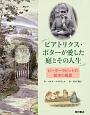 ビアトリクス・ポターが愛した庭とその人生 ピーターラビットの絵本の風景
