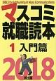 マスコミ就職読本 入門篇 2018 (1)