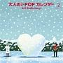 大人のJ-POPカレンダー ~365 Radio Songs~2月告白