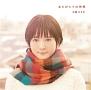 ありがとうの時間(DVD付)